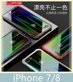 iPhone 7/8 (4.7吋) 碰磁款炫彩殼 磁吸金屬邊框 炫彩玻璃背板 防摔金屬框 鏡頭加高保護 透明背板