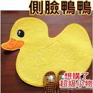 黃色小鴨~側臉鴨鴨地墊 / 室內外地墊