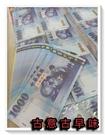 古意古早味 假錢 假鈔 1千元 (12包/每包30張/15.7x7.5公分) 懷舊童玩 單面 玩具鈔