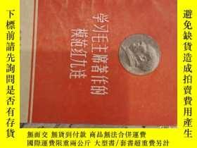 二手書博民逛書店罕見學習毛主席著作的紅九連Y416468 吉林 吉林