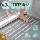 透明浴室防滑貼條 5入 EVA壓克力無痕貼防滑條 立體紋路防滑膠帶【ZA0201】《約翰家庭百貨