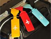 《J 精選》韓版個性化小飛機PVC行李吊牌