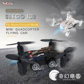 遙控飛機-陸空口袋迷你四軸飛行器QQ飛車無人機遙控汽車左右手油門-奇幻樂園
