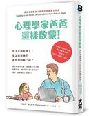 (二手書)心理學家爸爸這樣啟蒙!:帶好奇寶寶連上世界的初教養父母課