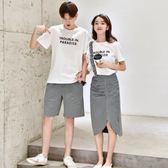 不一樣的氣質情侶裝夏裝套裝夏季同色系短袖T恤潮 優樂居