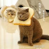 Woody|寵物頭套 吐司面包頭套項圈ins風網紅貓日系拍照防舔 【韓語空間】
