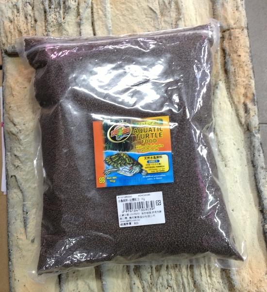 【西高地水族坊】ZOO MED 天然水龜 澤龜飼料 成長配方1Kg-適合6公分以下水龜