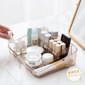 化妝品收納盒透明多格化妝品收納盒梳妝台桌面儲物盒子塑料文具整理盒【限時好康八折】