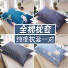 一對裝純棉枕套單人枕全棉枕頭枕芯套48x...