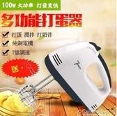 電動打蛋器 大功率 110V臺灣用電 攪拌機 多功能烘培攪拌器 贈攪拌棒 現貨快出