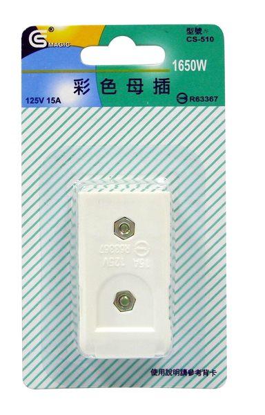 塑膠扁母插 CS-510