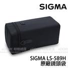 SIGMA LS-589H Lens Case 原廠鏡頭袋 (3期0利率 免運 恆伸公司貨) for SIGMA 100-400mm DG DN