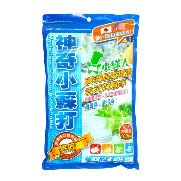 小綠人神奇小蘇打粉1000g◆四季百貨◆