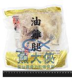 1B6A【魚大俠】FF021元進莊無骨油雞腿(淨重350g/固形量300g/包/油雞)
