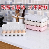 雞蛋盒冰箱保鮮食品盒廚房家用塑料戶外防震裝蛋格放雞蛋的收納盒 聖誕節全館免運