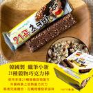 韓國製 蠟筆小新 21種穀物巧克力棒/盒