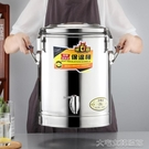 保溫茶桶商用保溫桶不銹鋼大容量奶茶桶飯桶湯桶開水桶雙層保溫桶帶水 大宅女韓國館YJT