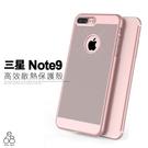高效散熱 三星 Note9 N9600 手機殼 硬殼 全包 超透氣 鏤空 蜂窩 散熱殼 霧面 防指紋 保護套