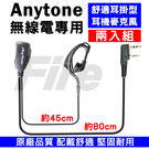 【超值 2入組 K型】ANYTONE 無線電對講機專用 耳掛式 耳機麥克風