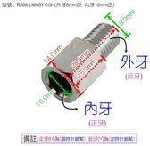 【尋寶趣】外牙08mm反 / 內牙10mm正 加高螺絲 轉換螺絲 後照鏡 轉接螺絲 RAM-LM08Y-10H
