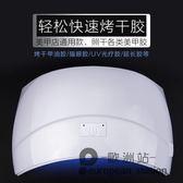 光療機/美甲36W雙光源指甲led光療烤燈貓眼甲油膠烘干機美甲燈工具「歐洲站」