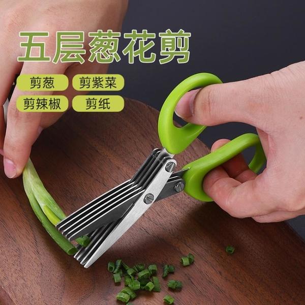 不銹鋼切蔥花切菜神器多功能蔥花剪紫菜海苔剪切廚房工具切菜神器