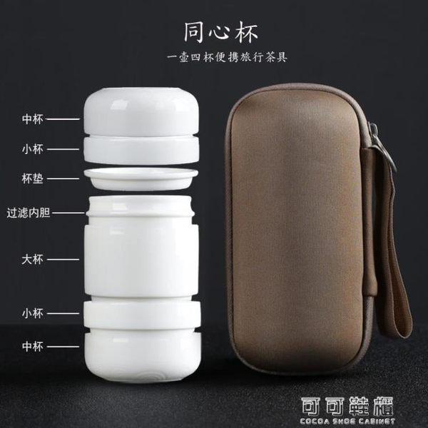 德化白瓷便攜同心快客杯一壺四杯戶外旅行茶具套裝日式家用茶具 可可鞋櫃