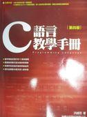 【書寶二手書T1/電腦_WEU】C語言教學手冊_4/e_洪維恩