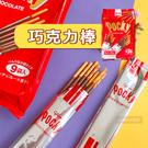 日本 Glico POCKY 巧克力棒 133.2g (9袋入) 點心 零食 小包裝 餅乾