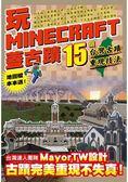 玩Minecraft 蓋古蹟:15個台灣古蹟重現技法