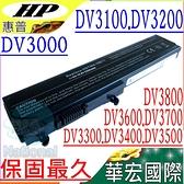 HP電池(保固最久)-惠普 DV3000~DV3200,DV3500~DV3800,DV3007,DV3019,DV3027,DV3028,Hstnn-cb70,Hstnn-cb71