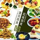 2張組↘【台中/員林】蓮荷創意蔬素食百匯...