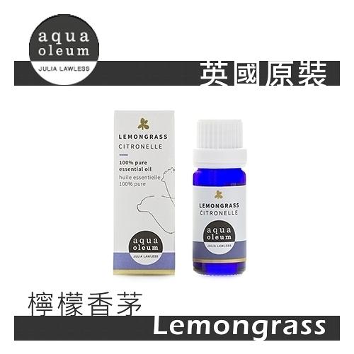 AO 檸檬香茅純精油 10ml。Lemongrass。Aqua Oleum 英國原裝