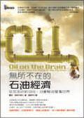 (二手書)無所不在的石油經濟:從加油站到油田,沿著輸油管看世界