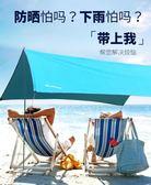 天幕遮陽沙灘帳多人遮陽棚戶外涼棚TW免運直出 交換禮物