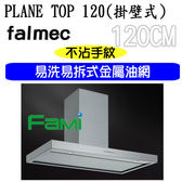 【fami】櫻花代理 svago falmec 掛壁式 排油煙機 PLANE TOP 120 (120CM) 防指紋!!
