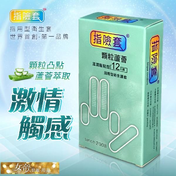 情趣商品 滋潤服貼型 FINDOM 顆粒蘆薈指險套-12入 保險套 衛生套送潤滑液 情趣蘆薈保濕 手指摳摳樂