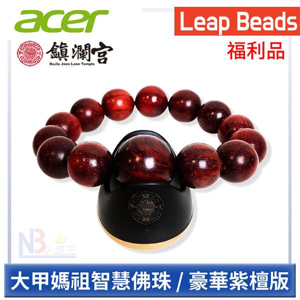 【福利品】 acer Leap Beads 大甲 媽祖 智慧佛珠 豪華紫檀版