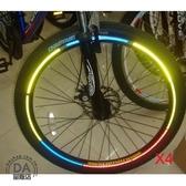車輪反光貼紙 4張1組賣 自行車 輪圈 反光條 反光貼 藍色(V50-0306)