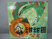 【書寶二手書T1/兒童文學_JFG】甜甜圈公主_王文華