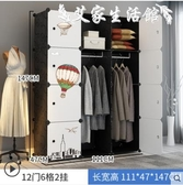 衣櫃簡易衣櫃組裝臥室現代簡約櫃子儲物櫃出租房收納掛塑料家用布衣櫥 艾家 LX