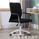 辦公椅電腦椅家用辦公椅升降轉椅職員會議椅簡約懶人靠背椅學生宿舍椅子 LX新年禮物