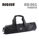 【公司貨】RB-901 伸縮腳架袋 RECSUR 台灣銳攝 腳架套 三角架套 三角架包 單腳架袋 尺寸48-65CM