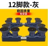 洗衣機底座托架全自動滾筒波輪架子通用固定加高可調節防水架【快速出貨】