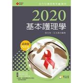 2020年全方位護理應考e寶典:基本護理學【含歷屆試題QR Code(護理師、助
