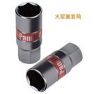 台灣製造 4分火星塞長套筒 16mm