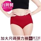 女性無縫中大尺碼內褲 (32~48吋腰圍...