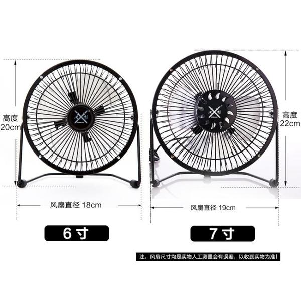 【降價一天】洪劍7寸usb小風扇迷你小電風扇小型靜音便攜式辦公室學生宿舍床上