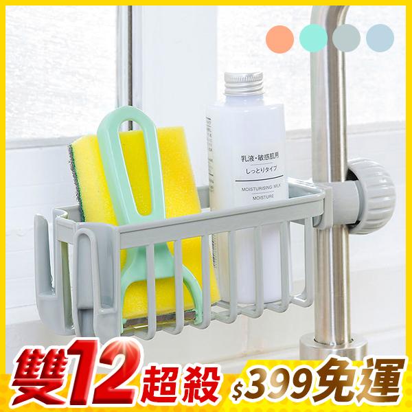 水龍頭置物架 瀝水架 收納架 可調整 免打孔 廚房 洗碗 海綿 洗碗精 水槽 抹布 『無名』 P07133