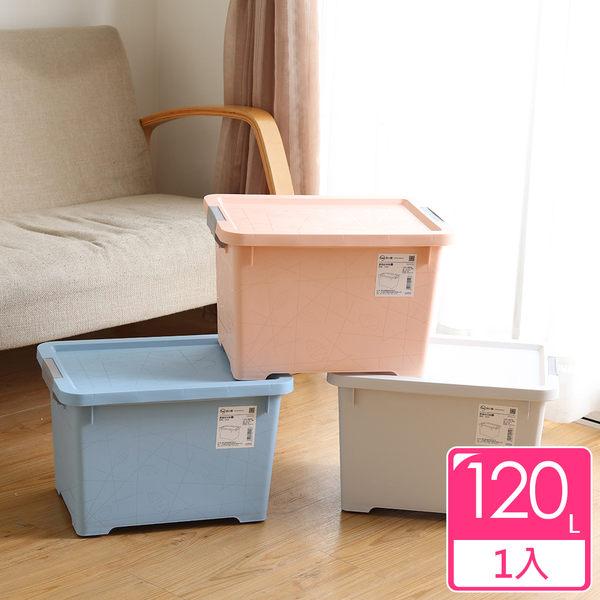 【IDEA】文青素面掀蓋式120公升超大容量收納整理箱 收納盒 玩具收納櫃 塑膠箱【CW-014】三色